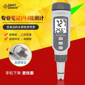 香港希玛PH计工业高精度水质ph测试笔水族ph值酸碱度鱼缸PH测试仪