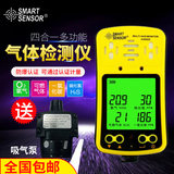 Hima 4-in-1 gas detector toxic and harmful combustible oxygen carbon monoxide hydrogen sulfide ammonia alarm