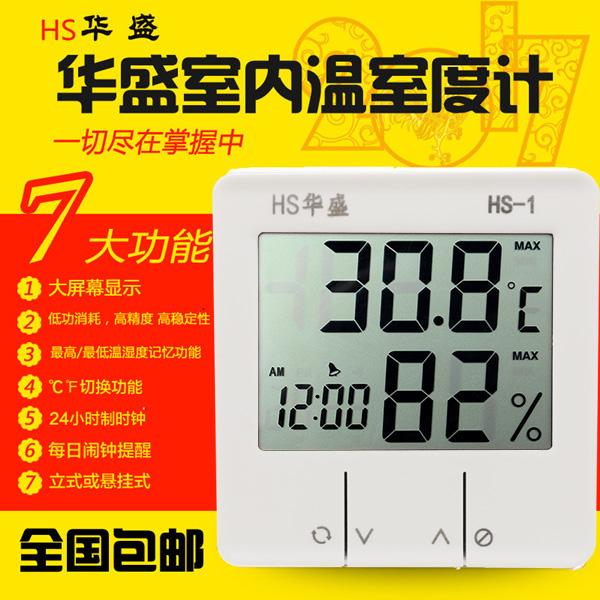 华盛 电子数字干湿温度计3元优惠券