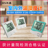 Huasheng electronic digital wet and humid thermometer indoor high-precision temperature and humidity meter home tabletop temperature band alarm clock