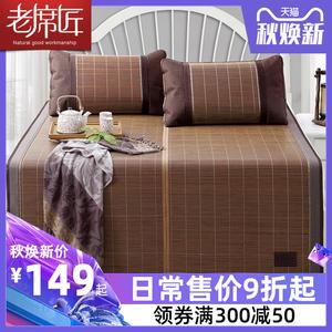 老席匠竹席凉席1.5 1.8m床折叠1.2加厚藤席子双面三件套单人宿舍