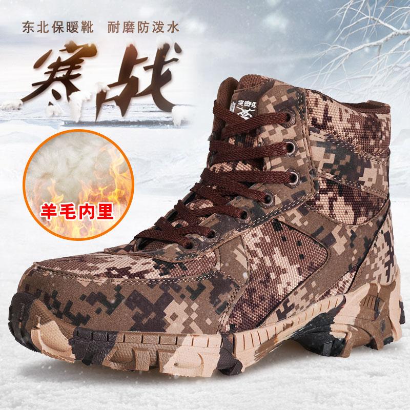 防寒作战靴