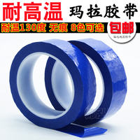 Blue Mara tape Color seamless PET high temperature transformer motor electronic coil insulation polyester tape
