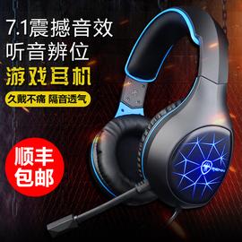 【顺丰包邮】耳机头戴式台式电脑有线游戏耳麦带克风话筒7.1声道图片