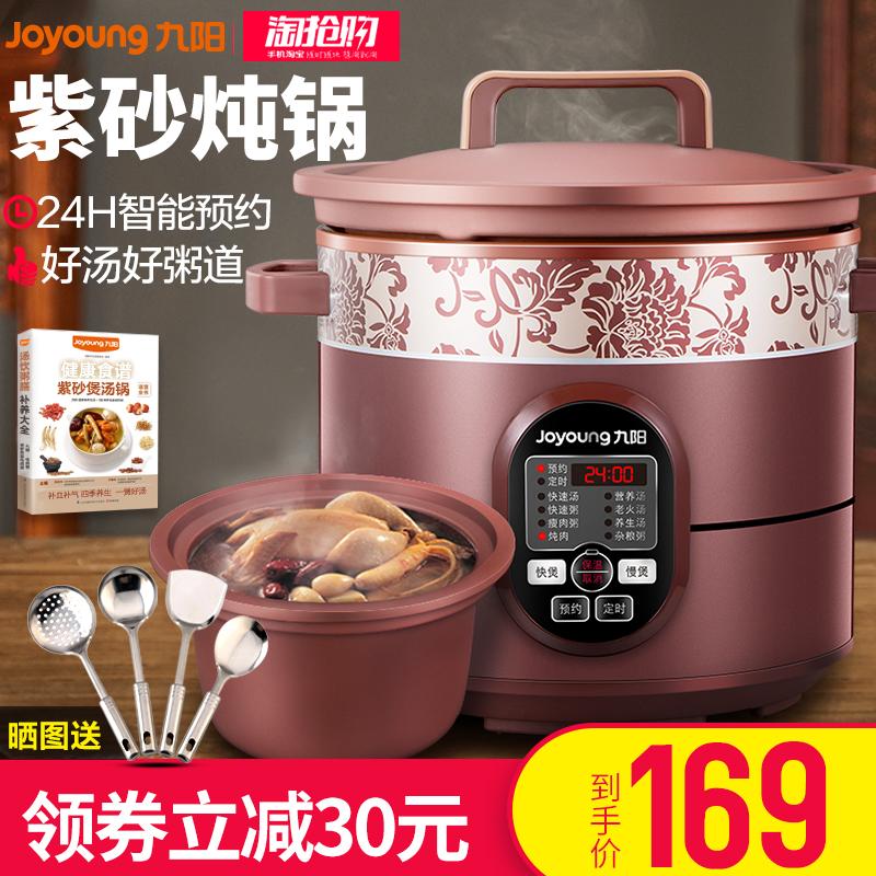 九阳电炖锅紫砂