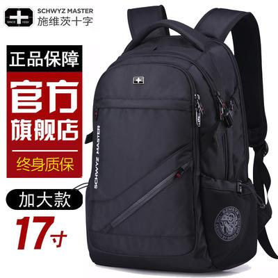 瑞士双肩包男大容量休闲旅行电脑背包男士时尚潮流初中学生书包女