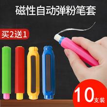 粉笔套教师专用学生家用自动按动式无尘粉笔夹大号磁性免脏手拿握笔器双弹簧护防粉笔灰延长神器送老师的礼物