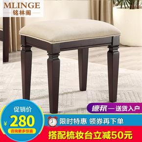 美式实木梳妆台凳子卧室化妆凳椅子现代简约软包换穿鞋凳欧式凳子