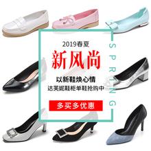 金属女单鞋 休闲女单鞋 纯色通勤鞋 时装 Daphne 达芙妮专柜新款 时尚图片