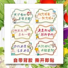食堂文明礼仪标语 饭堂布置温馨提示贴纸 餐厅清洁节约口号挂图
