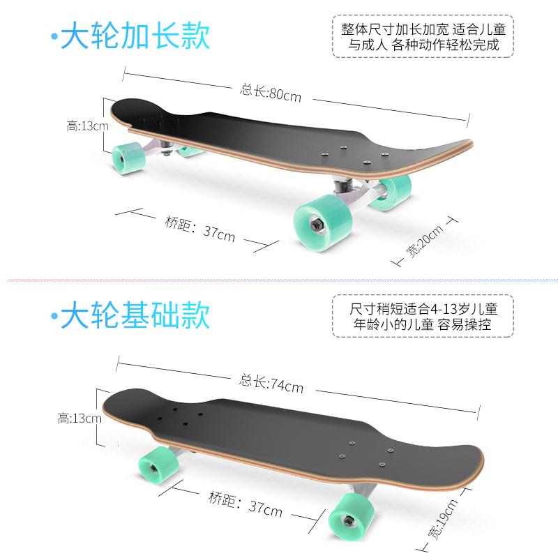 滑板车儿童四轮初学者男孩青少年划板成年成人6-12岁女专业4滑板
