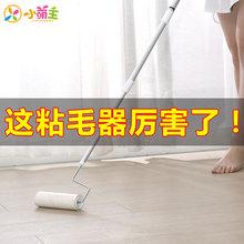 小萌主可伸缩滚筒粘毛器可撕式地毯清洁粘头发宠物地板毛发清理器