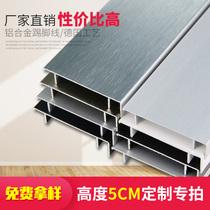 定制工程用铝合金踢脚线5CM仿不锈钢地脚线金属防水墙角线踢脚板