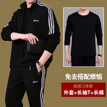 Long-sleeved sportswear suit for 40-year-old men Three sportswear for middle-aged and old dads in spring and Autumn