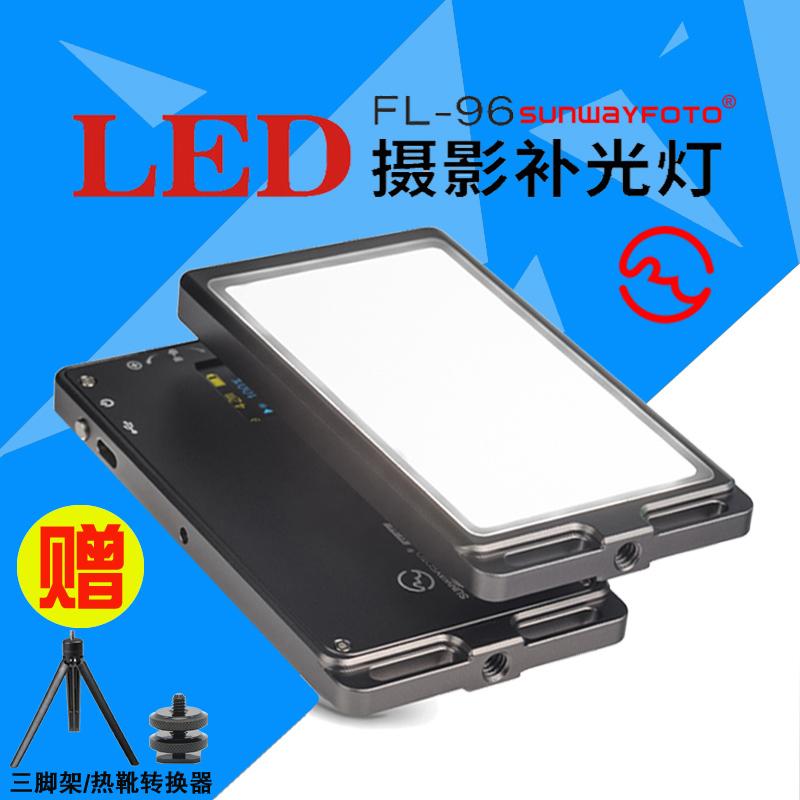 晟崴FL-96 120 LED 摄影补光灯拍照视频直播抖音柔光美颜可调色温