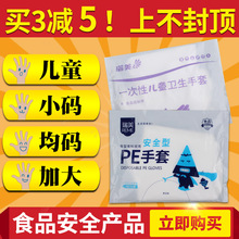 Disposable Gloves, Girls, Children, Small Male Food, Thickening Food, Large Food, Increasing Plastic Household Transparency by 100