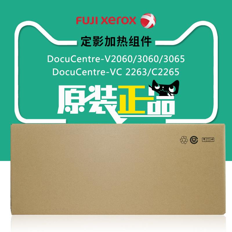 富士施乐 原装 五代 DC 2060 3060 3065  2263 2265 定影器 加热组件 607K02022