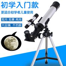入門者高倍學生天文望遠鏡專業高清尋星兒童太空深空觀星累天眼鏡