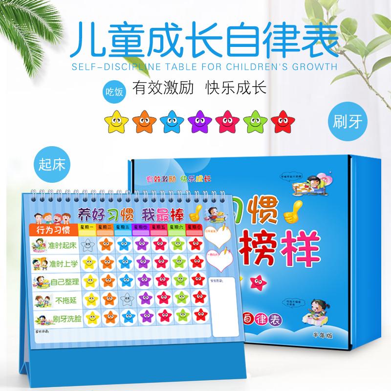 儿童成长自律表幼儿园宝宝奖励贴小红花表扬贴纸小学生奖罚积分