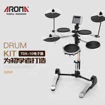 阿诺玛电子鼓儿童大人专业架子鼓便携式折叠爵士鼓打击板乐器全套