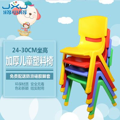 加厚婴幼儿椅子儿童靠背凳子塑料宝宝椅子幼儿园桌椅凳字家用椅子