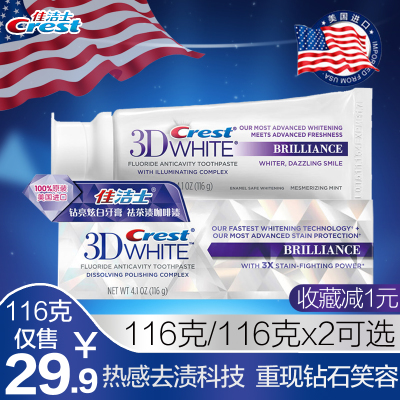 美国原装进口佳洁士3D钻亮热感炫白牙膏116g/116g*2两种可选