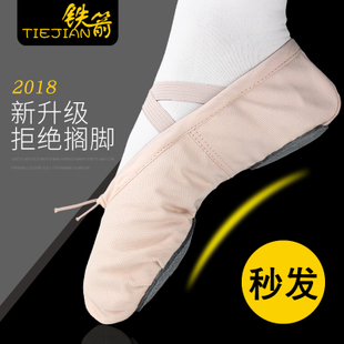 铁箭舞蹈鞋儿童女软底练功成人形体幼儿跳舞猫爪男白女童芭蕾舞鞋