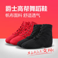 Jazz dance shoes women's high white soft bottom children's dance shoes practice increased men's jazz boots with belly dance shoes