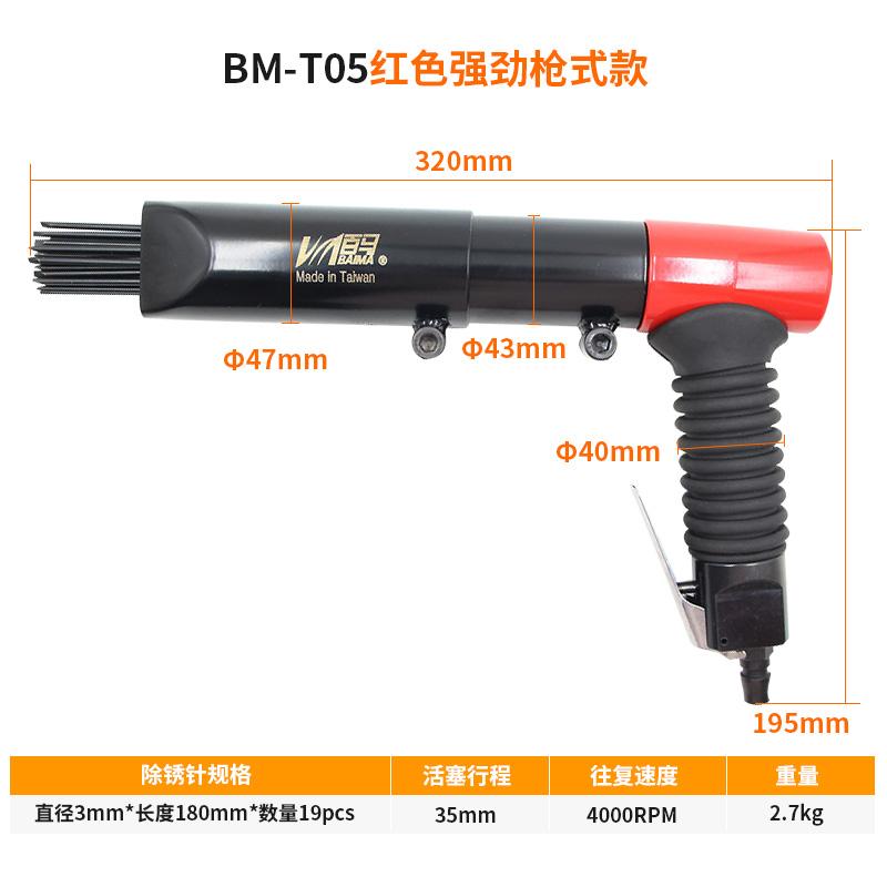 百马BM-T05气动枪式除锈机 气铲3mm针式除锈漆器 19针除锈枪