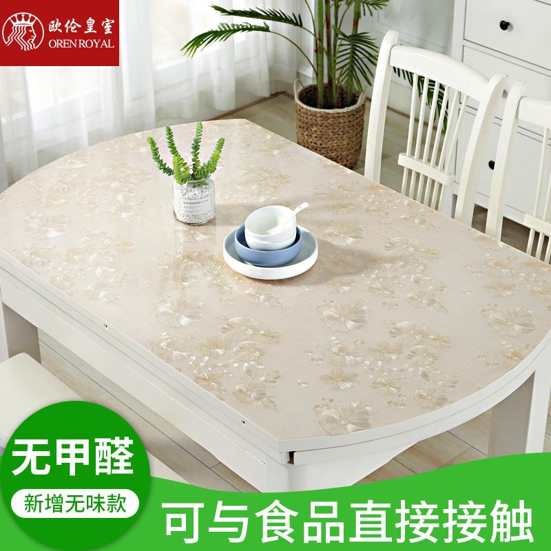 加厚水晶板透明桌垫pvc软玻璃餐桌垫椭圆形桌布防水防烫防油免洗
