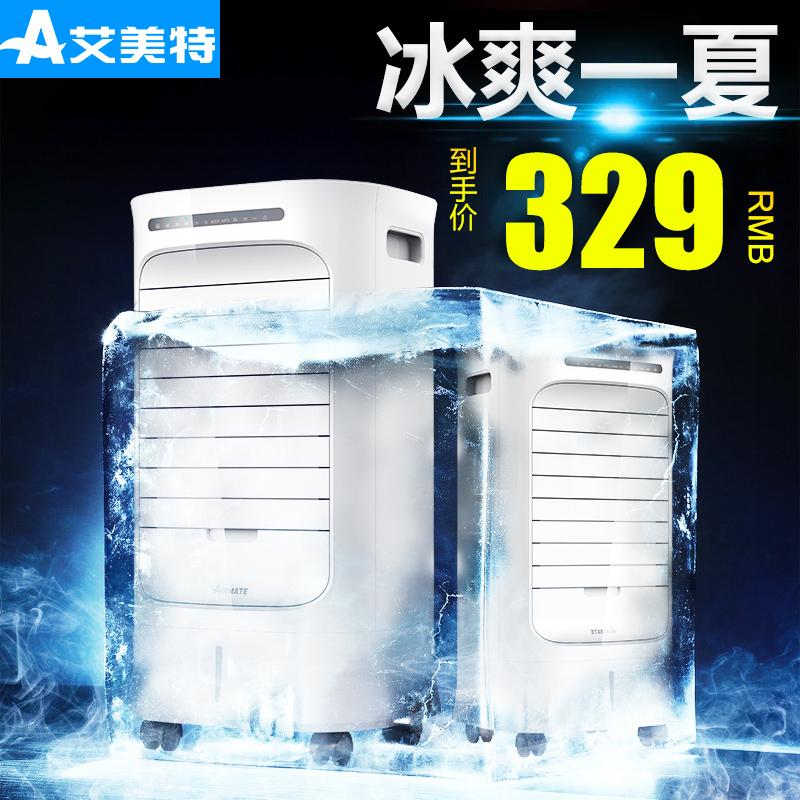 艾美特空调扇制冷家用冷风机单冷型电风扇遥控小空调水冷风扇加冰