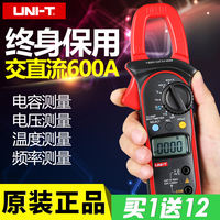 Uni-UTUT UT201 Clamp Ammeter AC and DC Clamp Multimeter Digital Universal Meter High Precision UT204a