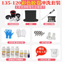 Film processing equipment color negative film processing without darkroom film processing equipment package