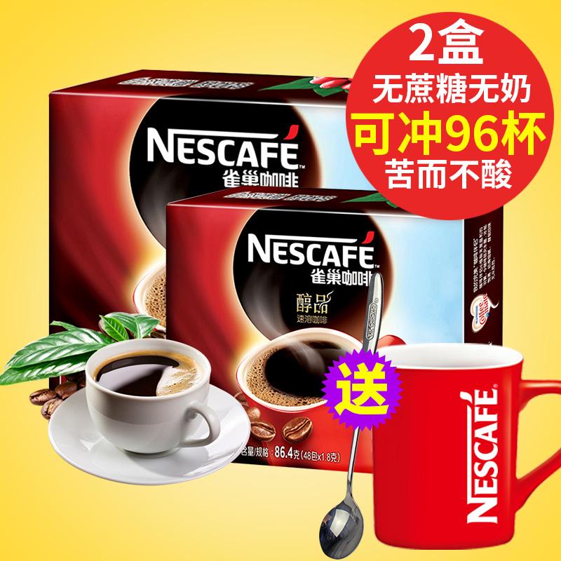 条装黑咖啡