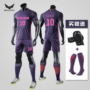 足球服套裝男春夏季成人國家隊球衣定制小學生運動訓練服兒童隊服