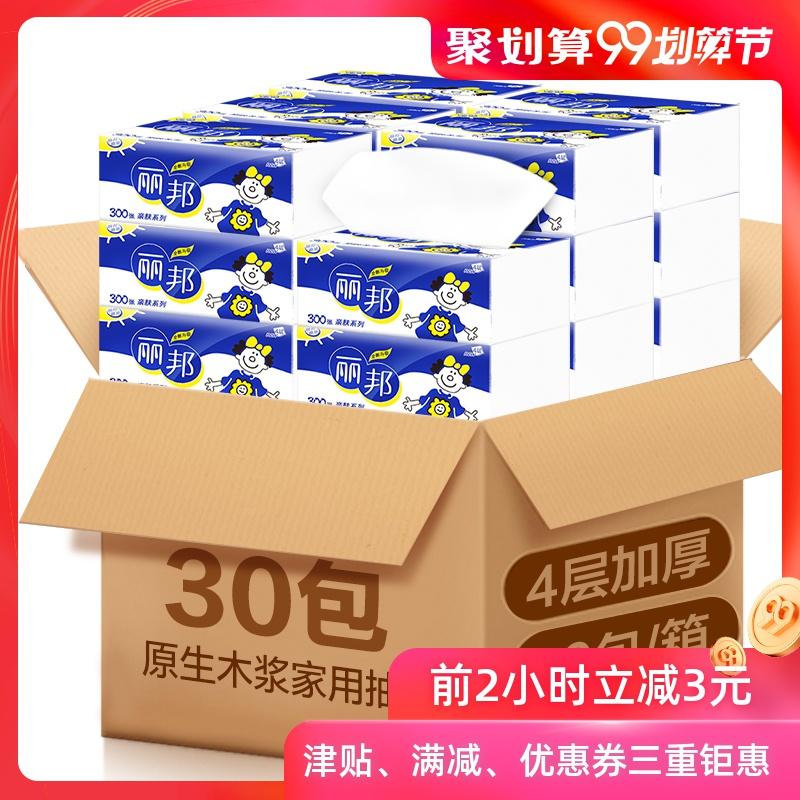 丽邦4层抽纸实惠装家用整箱30包批发餐巾纸面巾纸卫生纸抽包邮