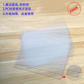 圆角磨边不变形刮手PC透明垫板 3d打印笔临摹透明隔板 不粘板图片