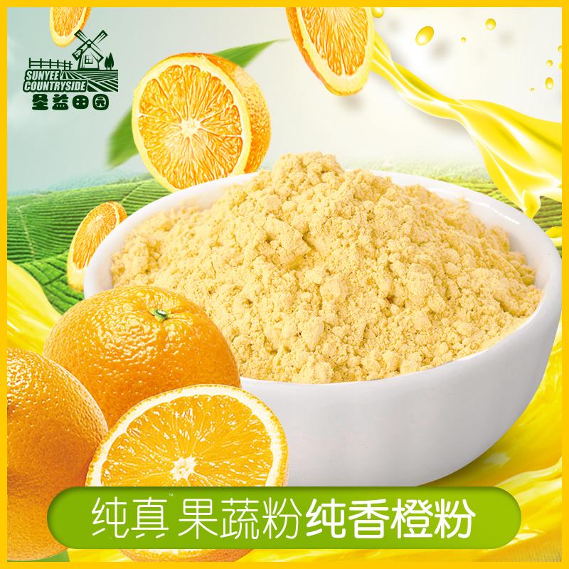【纯真果蔬粉】香橙粉果汁粉饮料粉500g另有其他水果粉出售