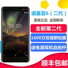 【下单送壕礼】Nokia/诺基亚 6 第二代全网通4G大屏7智能手机8pl