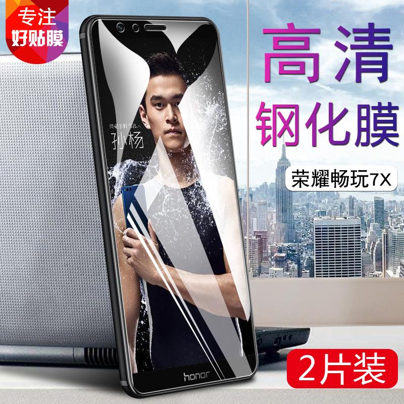 华为荣耀畅玩7X钢化膜6a玻璃5x/5a/5c/7i保护6plus手机6x贴膜4x4c