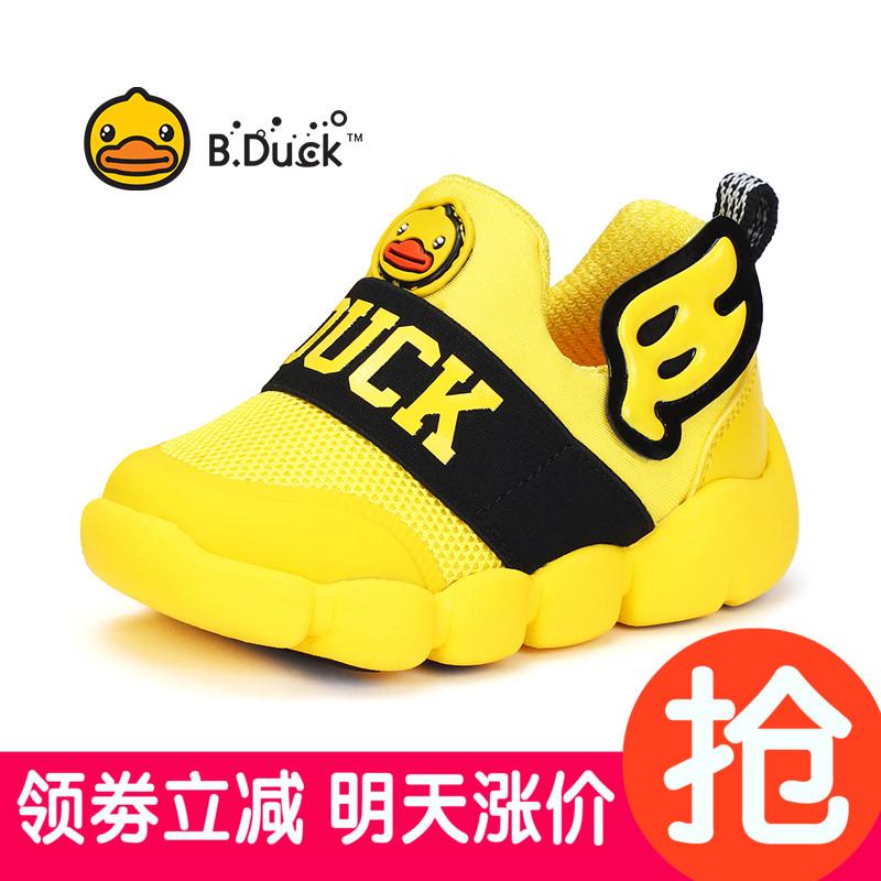 小黄鸭男童运动鞋春秋款小童透气宝宝鞋品牌儿童休闲潮网鞋1-6岁3