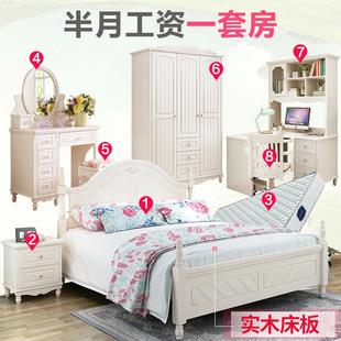 韩式公主床田园主卧床双人实木衣柜现代简约全套卧室家具套装组合