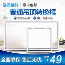 照明浴霸转换框集成吊顶灯转换框led转接框铝合金边框配件美
