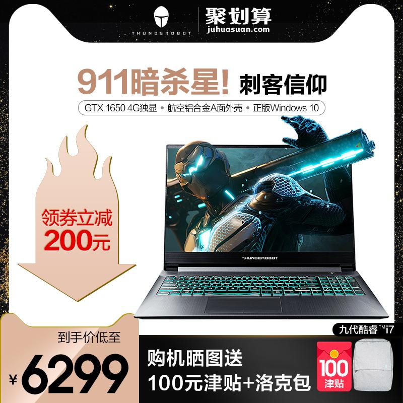 THUNDEROBOT雷神911MT/ME暗杀星九代英特尔酷睿i7笔记本电脑15.6英寸GTX1650全面屏轻薄便携吃鸡游戏本