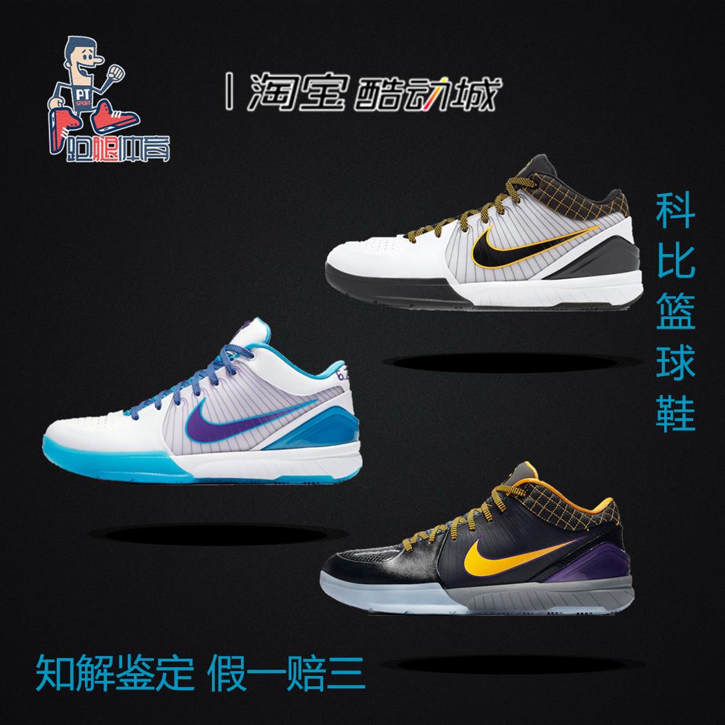 Nike Kobe 4 Protro ZK4 科比4代黄蜂选秀日复刻篮球鞋AV6339-100