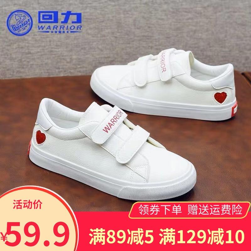 回力童鞋儿童帆布鞋女童鞋子学生运动鞋2019春秋新款宝宝鞋小白鞋