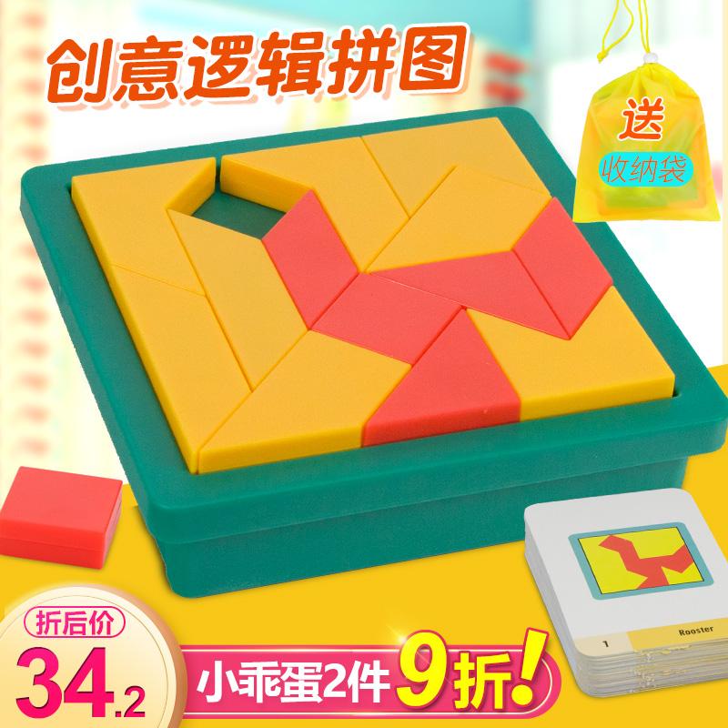 儿童益智早教游戏创新七巧板方块几何图形型智力拼图形状拼块玩具