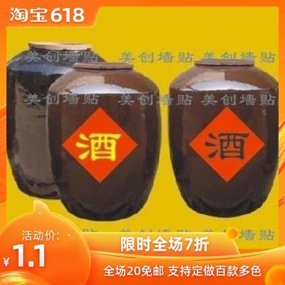 酒字贴纸贴图适用于各种颜色酒瓶酒瓮酒缸酒桶酒坛防水双色可定做