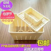 豆腐模具豆腐框
