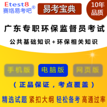 2019年广东社区专职环保监督员招聘 环保相关知识 公共基础知识